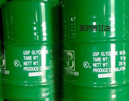 丙三醇 药用甘油99.7%