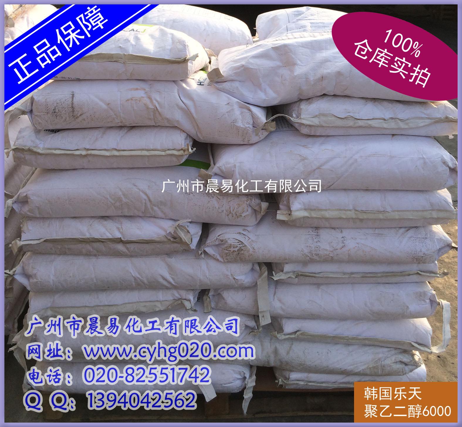 韩国聚乙二醇6000