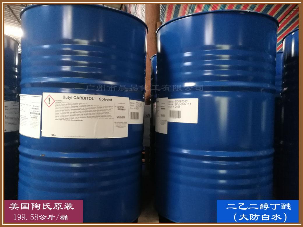 大防白水(二乙二醇丁醚)